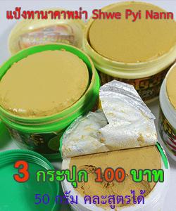 แป้งทานาคาพม่า Shwe Pyi Nann สูตรมะนาวเล็ก 50 กรัม - ของใช้